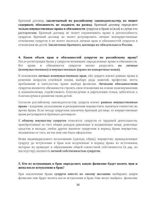 Ответы на вопросы комплексного экзамена для мигрантов-page-030